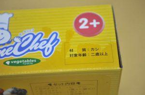 切れるお野菜比較、sakusaku2