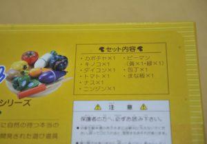 切れるお野菜比較、ボーネシェフベジタブルセット内容